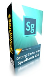 SpeedGrade Cs6,آموزش SpeedGrade Cs6